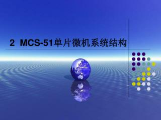 2  MCS-51 单片微机系统结构