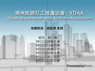 澳洲旅遊打工推廣協會  - YDAA (Youth Dream travel work Australia Association)