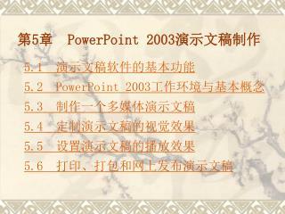第 5 章  PowerPoint 2003 演示文稿制作