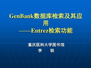 GenBank 数据库检索及其应用 ——Entrez 检索功能
