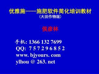 优雅施 ---- 施肥软件简化培训教材  ( 大田作物版 ) 侯彦林         手机 : 1366 132 7699