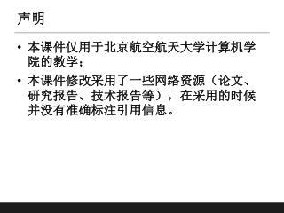 本课件仅用于北京航空航天大学计算机学院的教学; 本课件修改采用了一些网络资源(论文、研究报告、技术报告等),在采用的时候并没有准确标注引用信息。