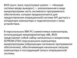 Загрузка операционной системы