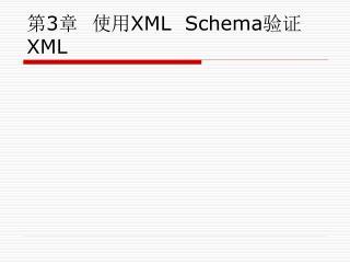 ? 3 ?  ?? XML  Schema ?? XML