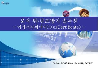 문서 위 · 변조방지 솔루션 -  이지서티피케이트 (ezCertificate) -