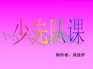 制作者:吴佳伊