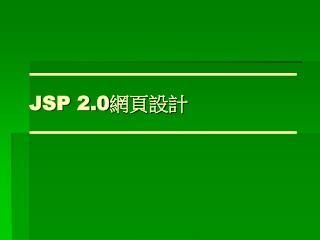 JSP 2.0 網頁設計
