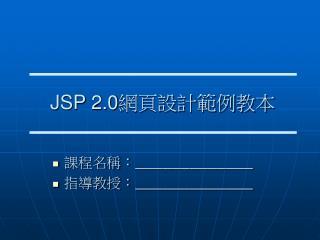 JSP 2.0 網頁設計範例教本