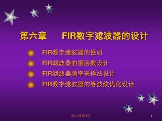 第六章  FIR 数字滤波器的设计