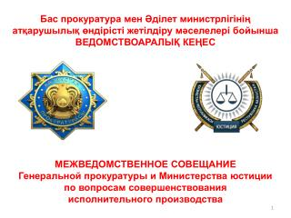 МЕЖВЕДОМСТВЕННОЕ СОВЕЩАНИЕ Генеральной прокуратуры и Министерства юстиции