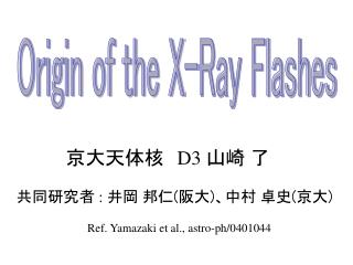 Origin of the X-Ray Flashes