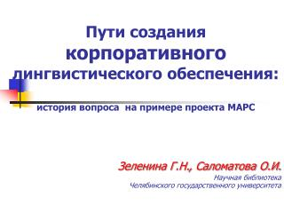 Зеленина Г.Н., Саломатова О.И. Научная библиотека  Челябинского государственного университета