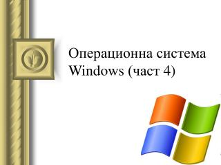 Операционна система  Windows  (част  4 )