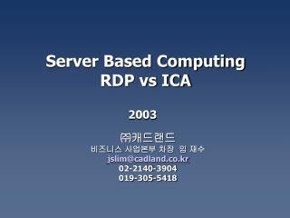 Server Based Computing  RDP vs ICA