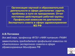 А.В.Погожева  док.мед.наук, профессор ФГБУ «НИИ питания» РАМН