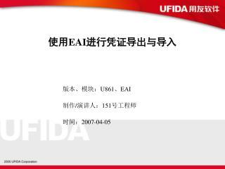 使用 EAI 进行凭证导出与导入
