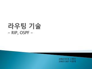 ??? ?? - RIP, OSPF -