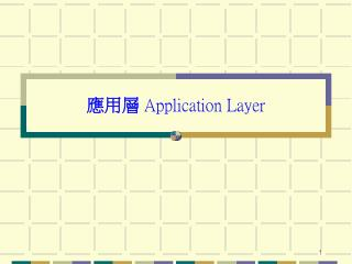 應用層  Application Layer