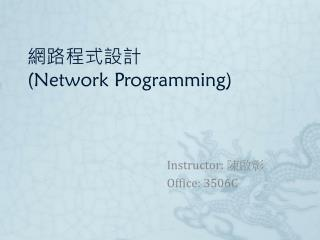 網路程式設計 (Network Programming)