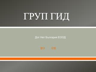 ГРУП ГИД