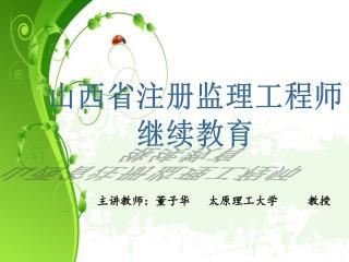 主讲教师:董子华   太原理工大学     教授