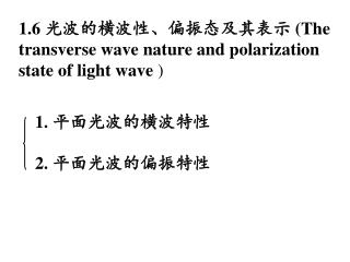 1 .6  光波的横波性、偏振态及其表示  ( The transverse wave nature and polarization state of light wave  )