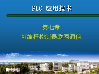 PLC  应用技术
