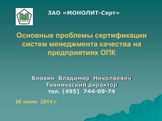 ЗАО «МОНОЛИТ-Серт»