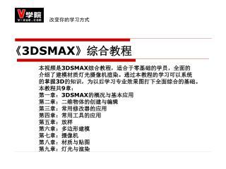《3DSMAX》综合教程