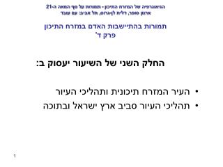 החלק השני של השיעור יעסוק ב: העיר המזרח תיכונית ותהליכי העיור תהליכי העיור סביב ארץ ישראל ובתוכה
