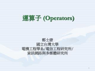 運算子  (Operators)