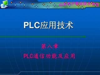 第八章  PLC 通信功能及应用