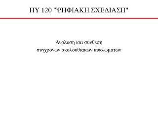 HY 120