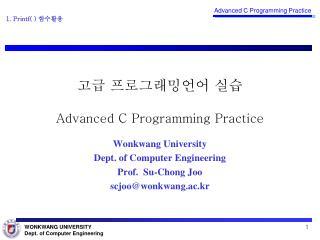 고급 프로그래밍언어 실습 Advanced C Programming Practice