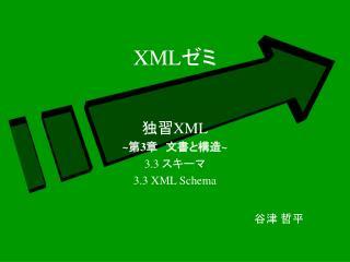 XML ??