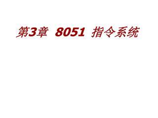 第 3 章  8051 指令系统
