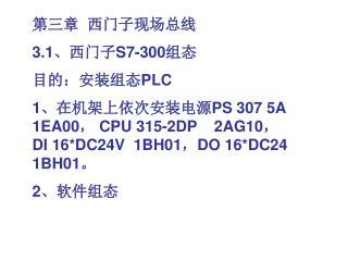 第三章  西门子现场总线 3.1 、西门子 S7-300 组态 目的:安装组态 PLC