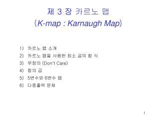 제  3  장  카르노 맵  ( K-map : Karnaugh Map )