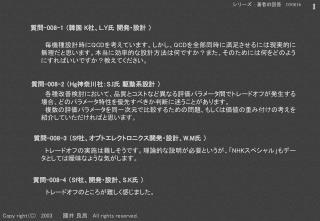 質問-008-1  (韓国  K 社、 L.Y 氏 開発・設計 )