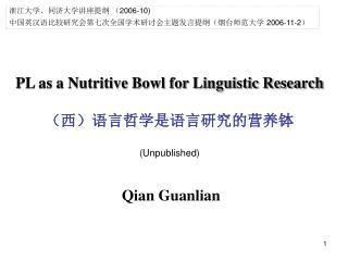 PL as a Nutritive Bowl for Linguistic Research (西)语言哲学是语言研究的营养钵 (Unpublished) Qian Guanlian