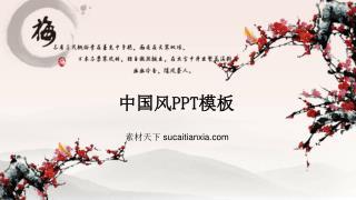 中国风 PPT 模板