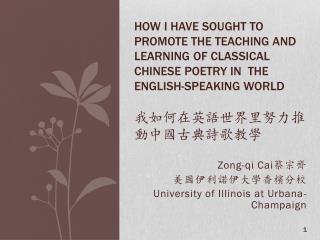 Zong -qi  Cai 蔡宗齊 美國伊利諾伊大學香檳分校 University of Illinois at Urbana-Champaign