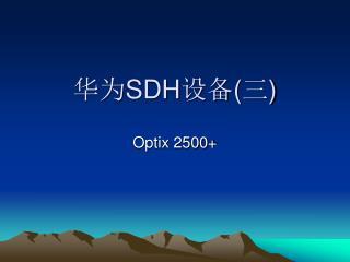 华为 SDH 设备 ( 三 )