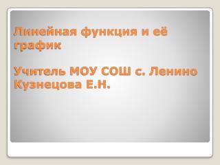 Линейная функция и её график Учитель МОУ СОШ с. Ленино Кузнецова Е.Н.