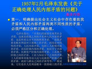 1957 年 2 月毛泽东发表 《 关于正确处理人民内部矛盾的问题 》 基本内容