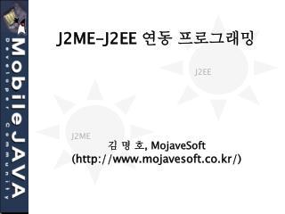 J2ME-J2EE  ?? ?????