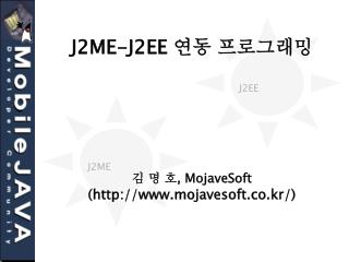 J2ME-J2EE  연동 프로그래밍