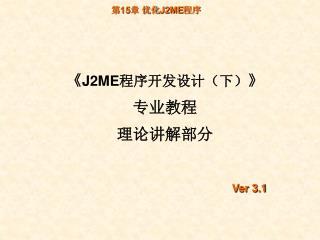 《 J2ME 程序开发设计(下) 》 专业教程 理论讲解部分 Ver 3.1