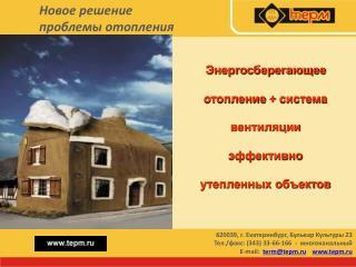 Энергосберегающее  отопление  +  система  вентиляции  эффективно  утепленных объектов