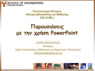 Πανεπιστήμιο Κύπρου Κέντρο Διδασκαλίας και Μάθησης (ΚΕ.ΔΙ.ΜΑ . )